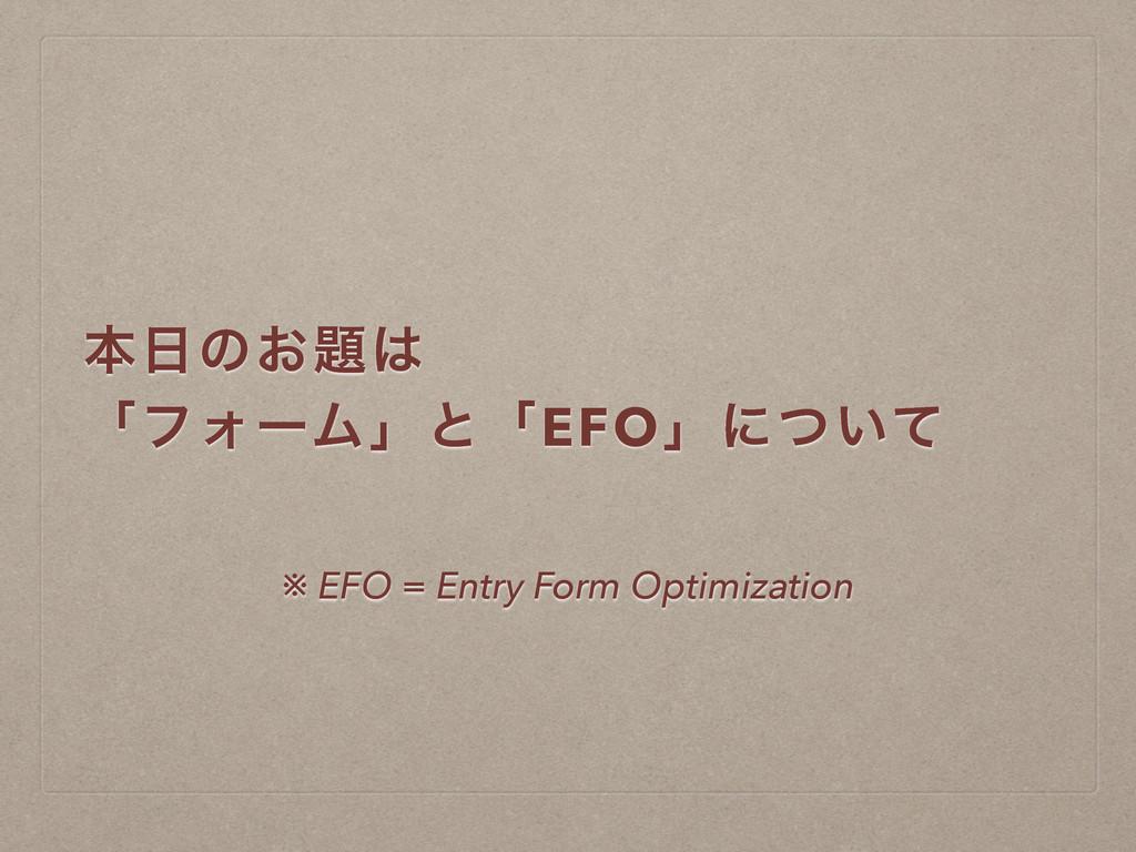 ຊͷ͓ ʮϑΥʔϜʯͱʮEFOʯʹ͍ͭͯ ※ EFO = Entry Form Opti...