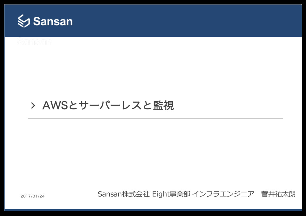 """> """"84ͱαʔόʔϨεͱࢹ Sansan株式会社 Eight事業部 ..."""