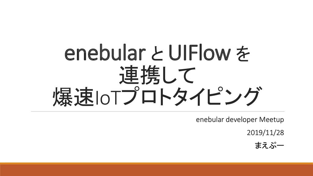enebular と UIFlow を 連携して 爆速IoTプロトタイピング enebular...