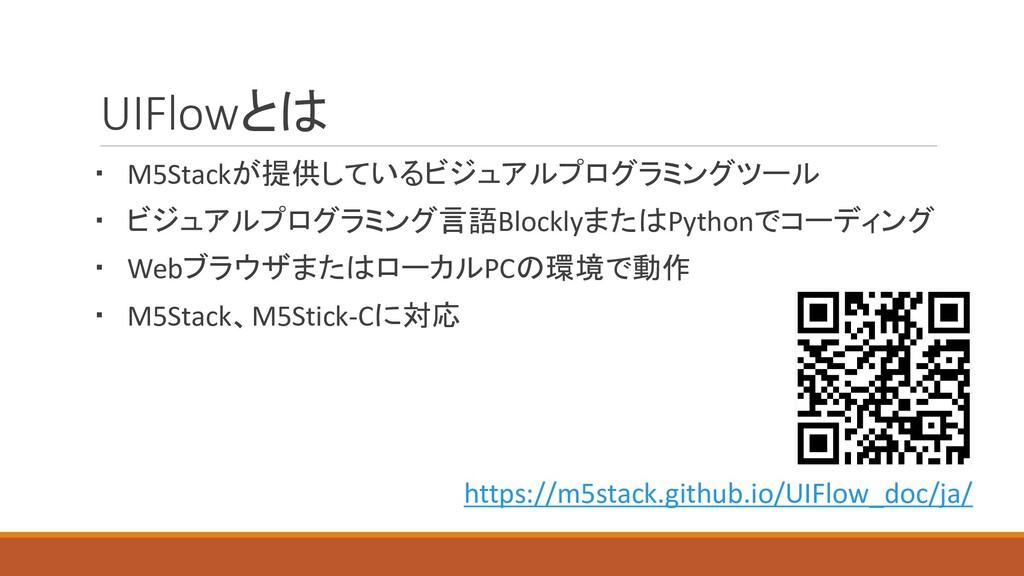 UIFlowとは ・ M5Stackが提供しているビジュアルプログラミングツール ・ ビジュア...