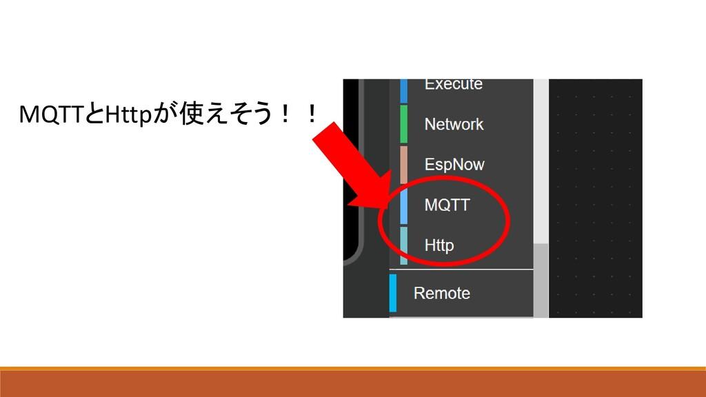 MQTTとHttpが使えそう!!
