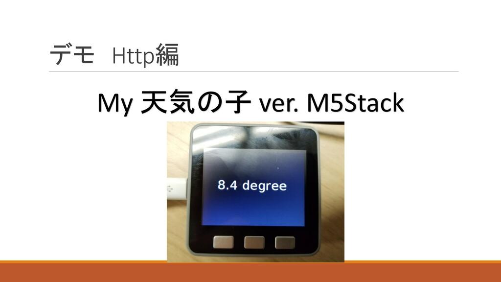 デモ Http編 My 天気の子 ver. M5Stack