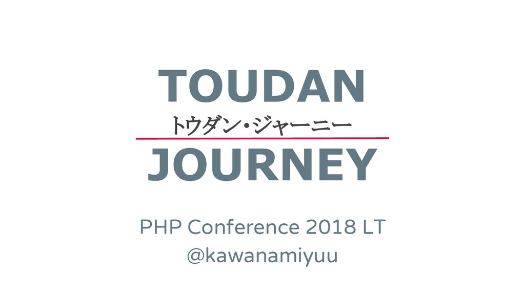 TOUDAN トウダン・ジャーニー JOURNEY PHP Conference 2018 L...