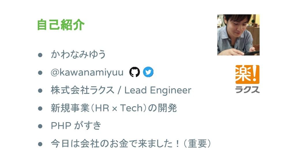 ● かわなみゆう ● @kawanamiyuu ● 株式会社ラクス / Lead Engine...
