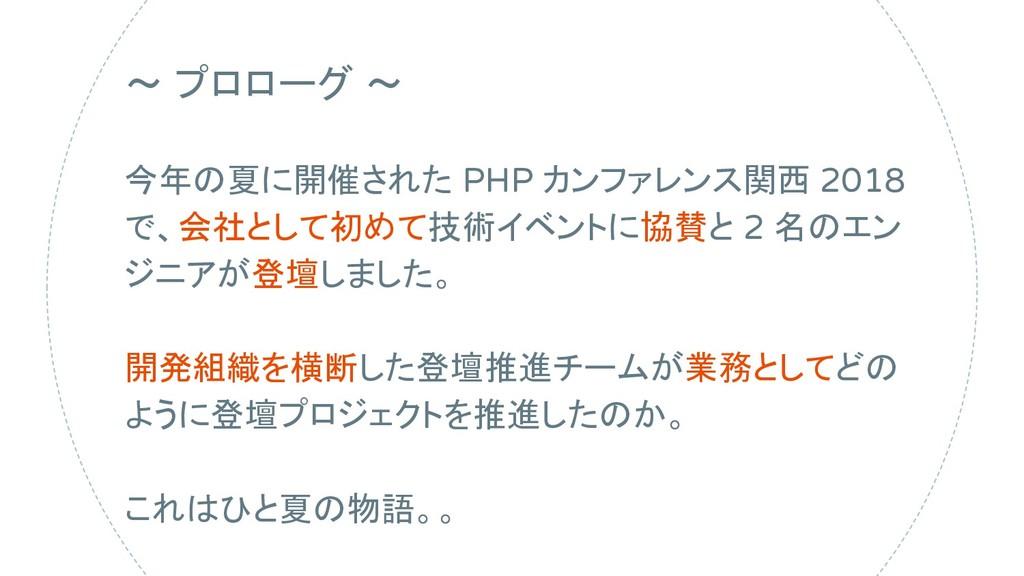 今年の夏に開催された PHP カンファレンス関西 2018 で、会社として初めて技術イベントに...