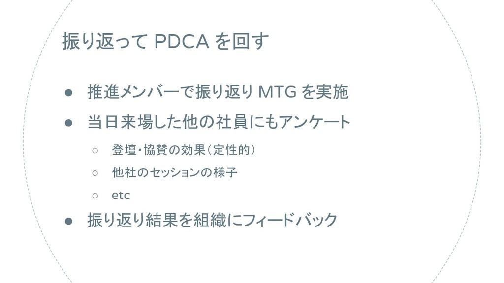振り返って PDCA を回す ● 推進メンバーで振り返り MTG を実施 ● 当日来場した他の...