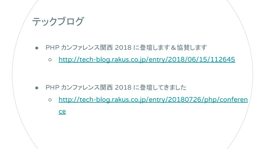 テックブログ ● PHP カンファレンス関西 2018 に登壇します&協賛します ○ http...