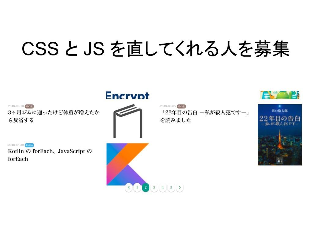 CSS と JS を直してくれる人を募集