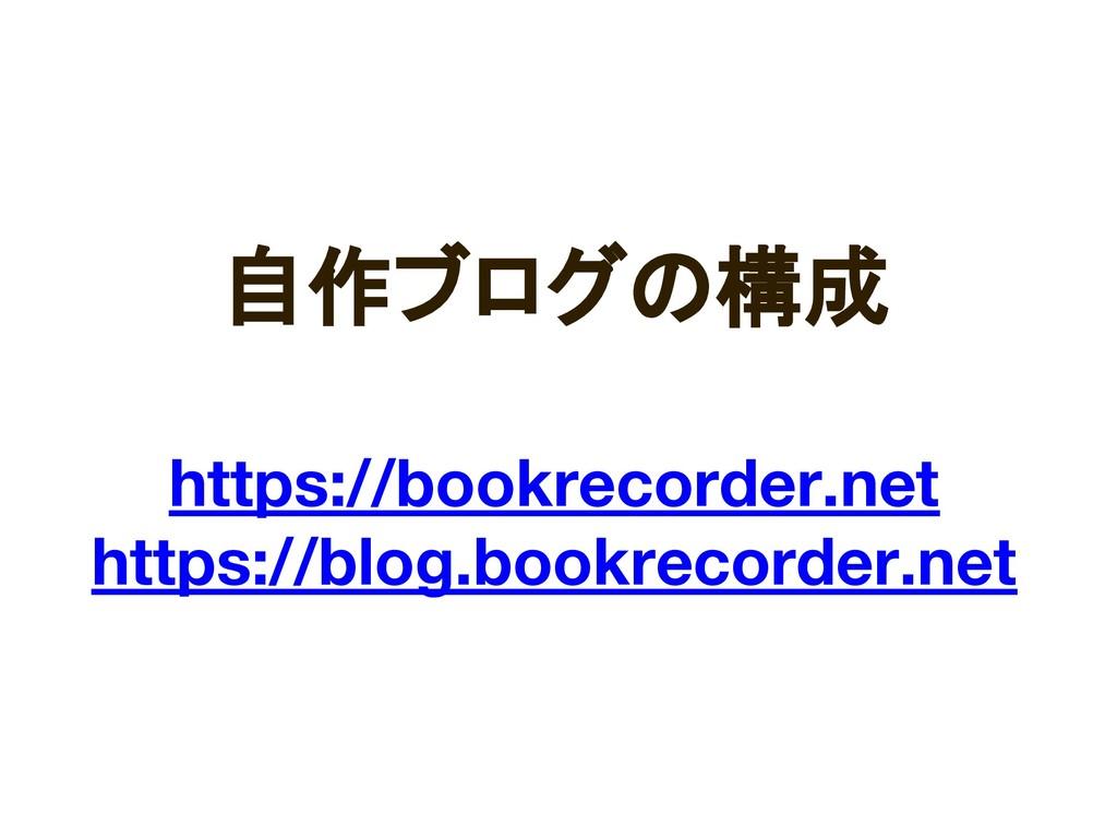 自作ブログの構成 https://bookrecorder.net https://blog....