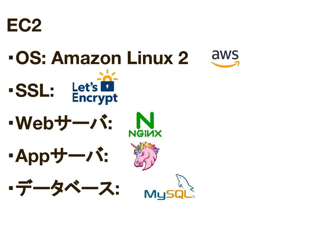 EC2 ・OS: Amazon Linux 2 ・SSL: ・Webサーバ: ・Appサーバ:...