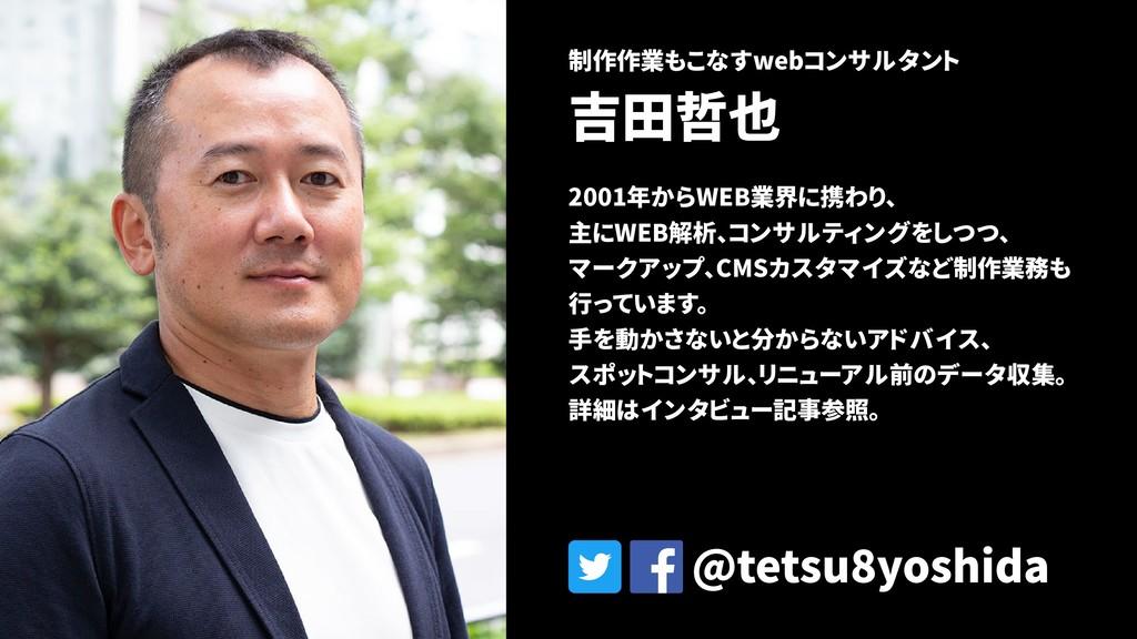 制作作業もこなすwebコンサルタント 吉田哲也 2001年からWEB業界に携わり、 主にWEB...
