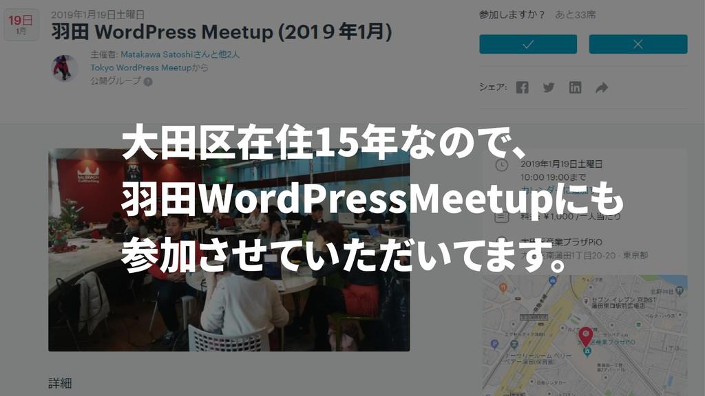 大田区在住15年なので、 羽田WordPressMeetupにも 参加させていただいてます。