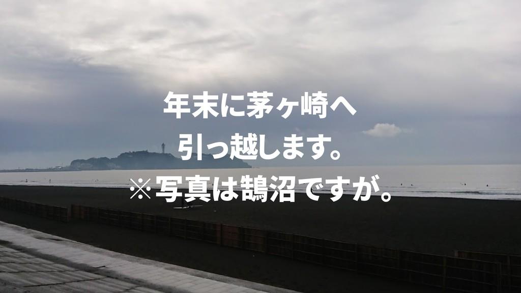 年末に茅ヶ崎へ 引っ越します。 ※写真は鵠沼ですが。