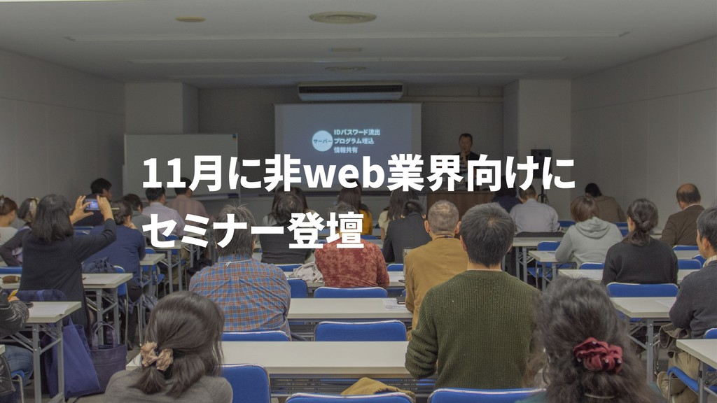 11月に非web業界向けに セミナー登壇