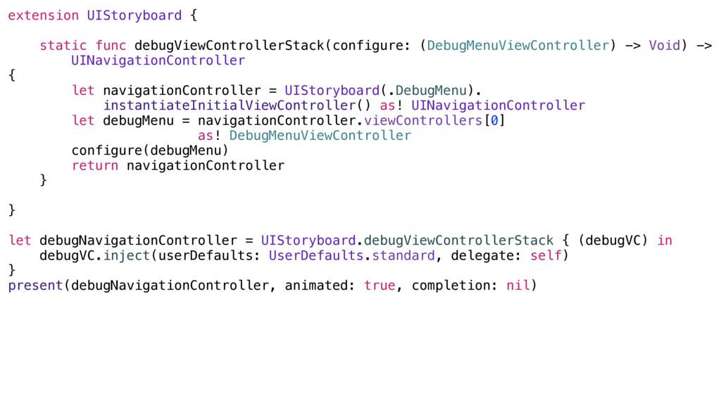 extension UIStoryboard { static func debugViewC...