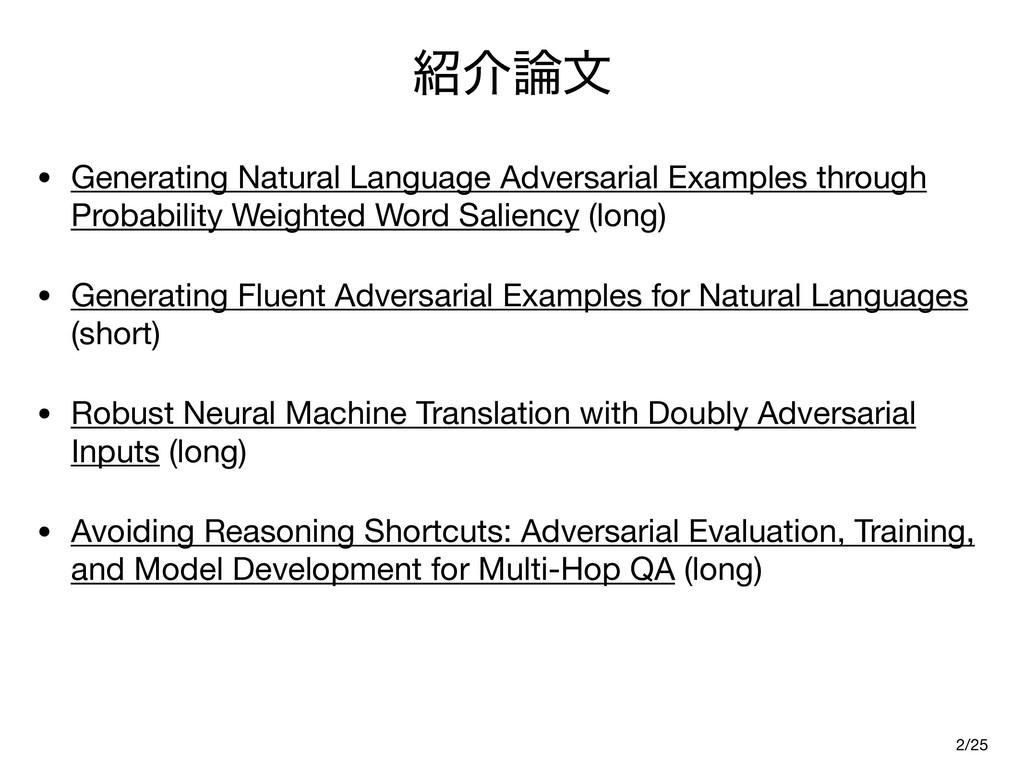 հจ • Generating Natural Language Adversarial ...