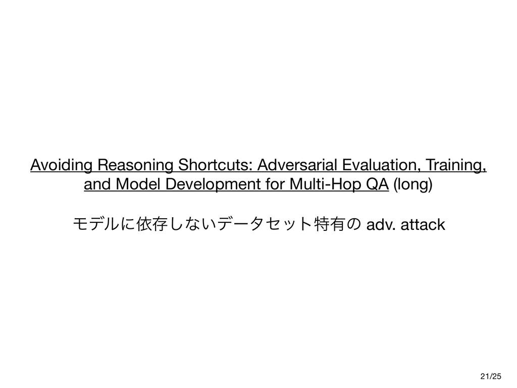 Avoiding Reasoning Shortcuts: Adversarial Evalu...