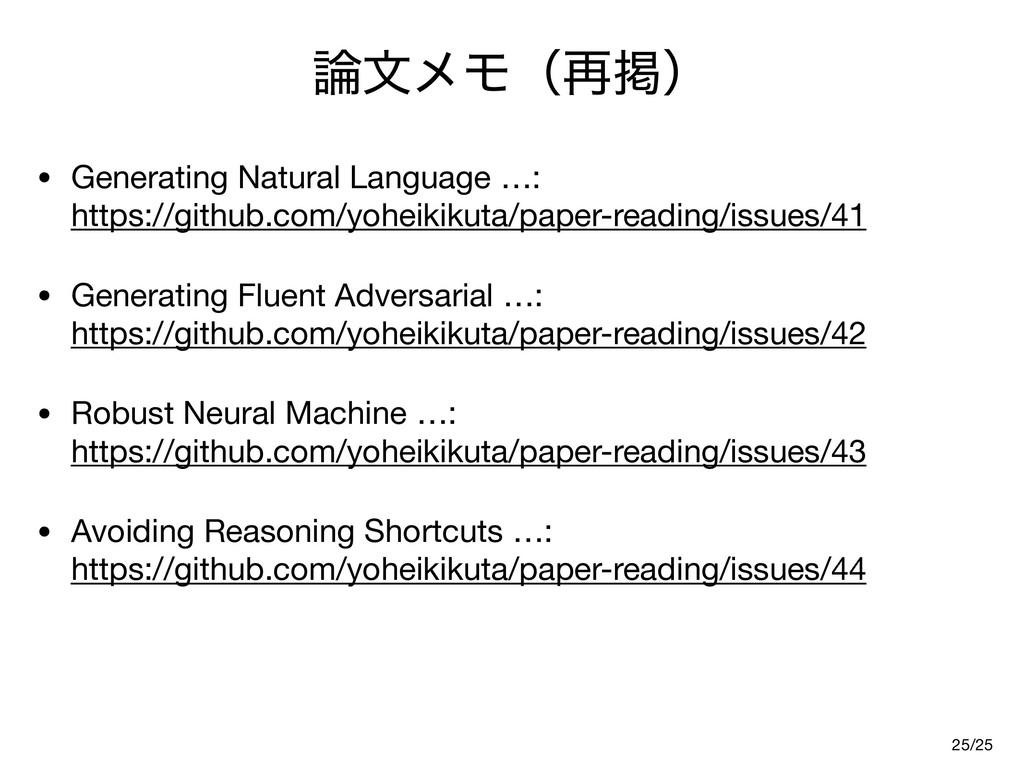 จϝϞʢ࠶ܝʣ • Generating Natural Language …: http...