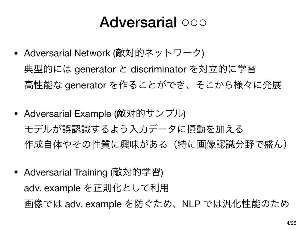 Adversarial ○○○ • Adversarial Network (ఢରతωοτϫʔ...