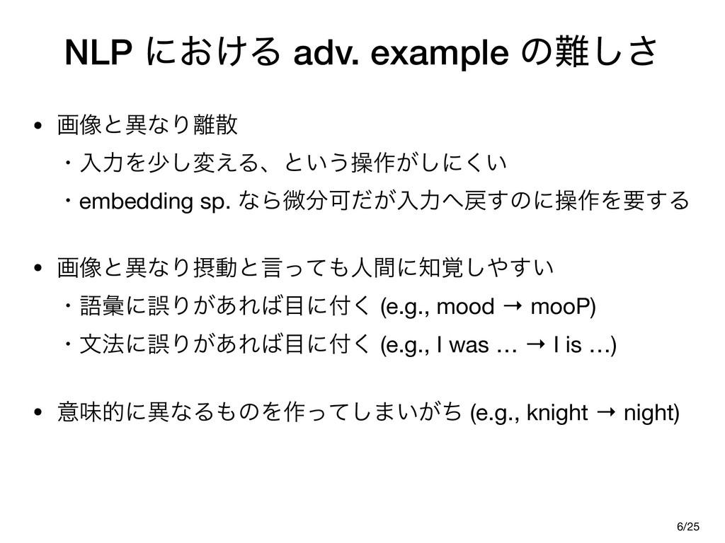 NLP ʹ͓͚Δ adv. example ͷ͠͞ • ը૾ͱҟͳΓ ɾೖྗΛগ͠ม͑...