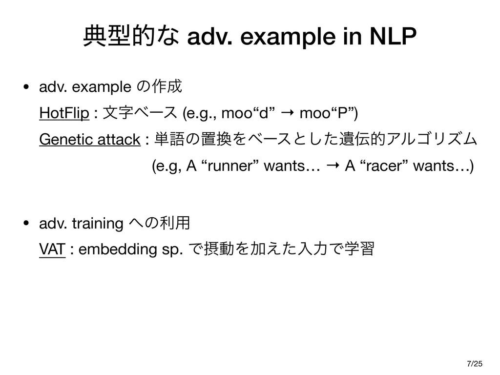 యܕతͳ adv. example in NLP • adv. example ͷ࡞ Ho...