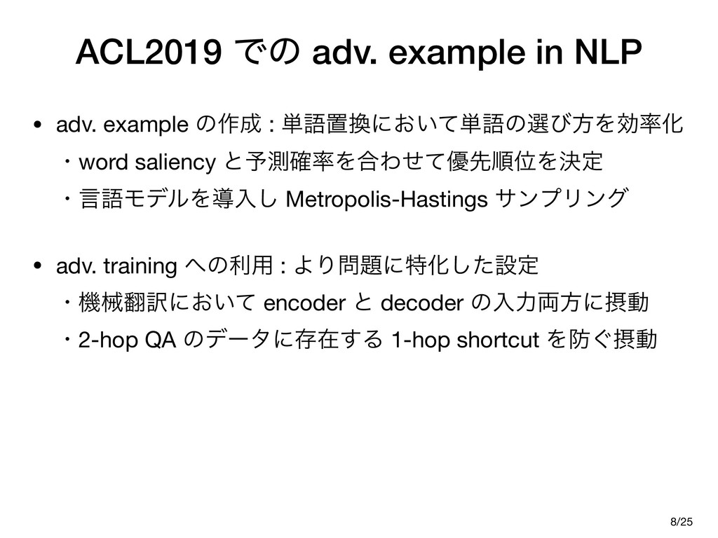 ACL2019 Ͱͷ adv. example in NLP • adv. example ͷ...