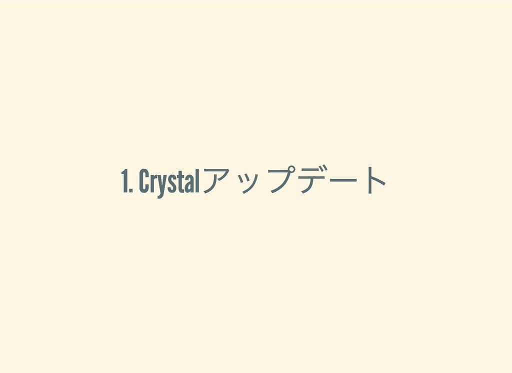 1. Crystal アップデート 1. Crystal アップデート