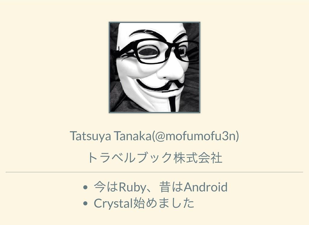 Tatsuya Tanaka(@mofumofu3n) トラベルブック株式会社 今はRuby ...
