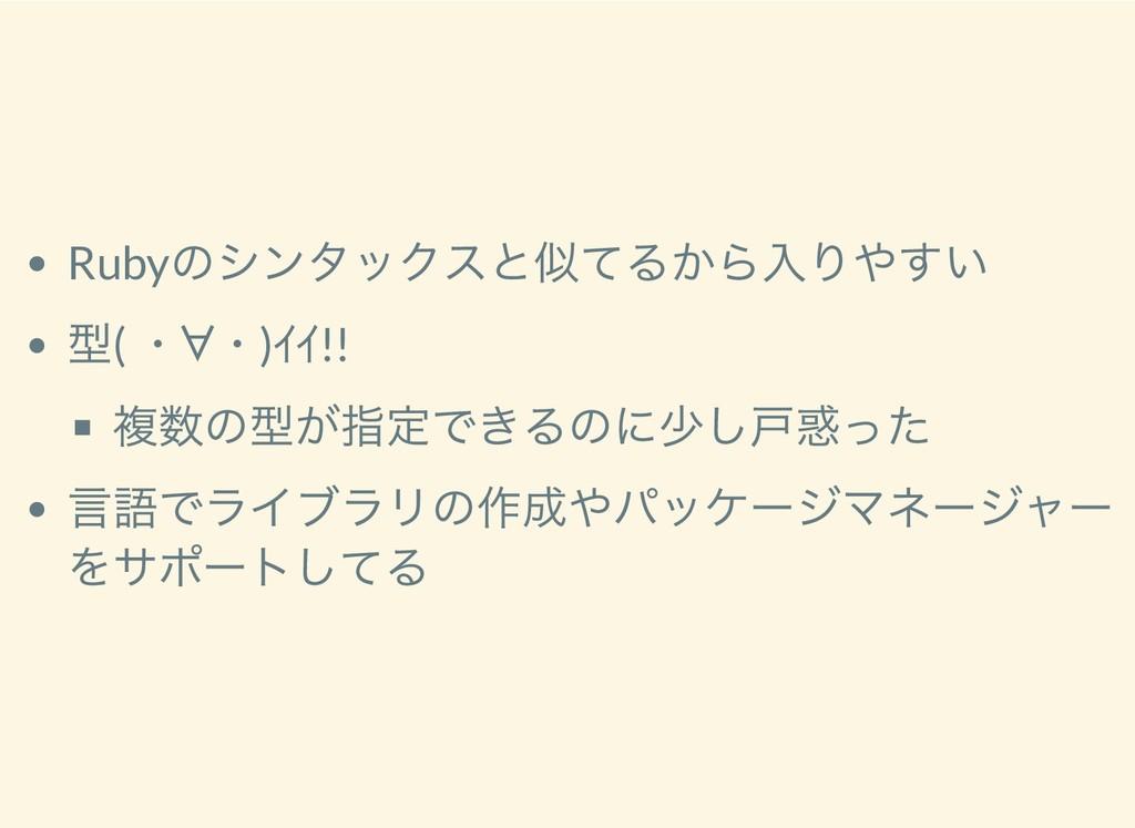 Ruby のシンタックスと似てるから入りやすい 型( ・∀・) イイ!! 複数の型が指定できる...