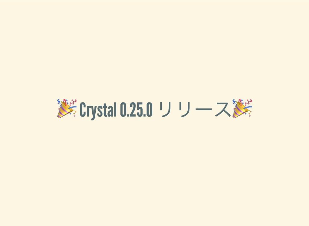 Crystal 0.25.0 リリース Crystal 0.25.0 リリース