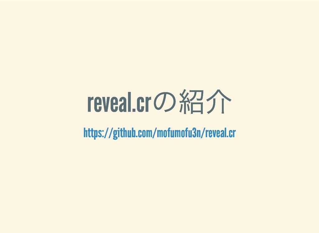 reveal.cr の紹介 reveal.cr の紹介 https://github.com/...