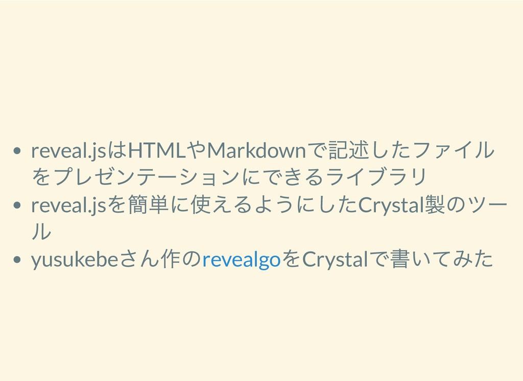 reveal.js はHTML やMarkdown で記述したファイル をプレゼンテーションに...