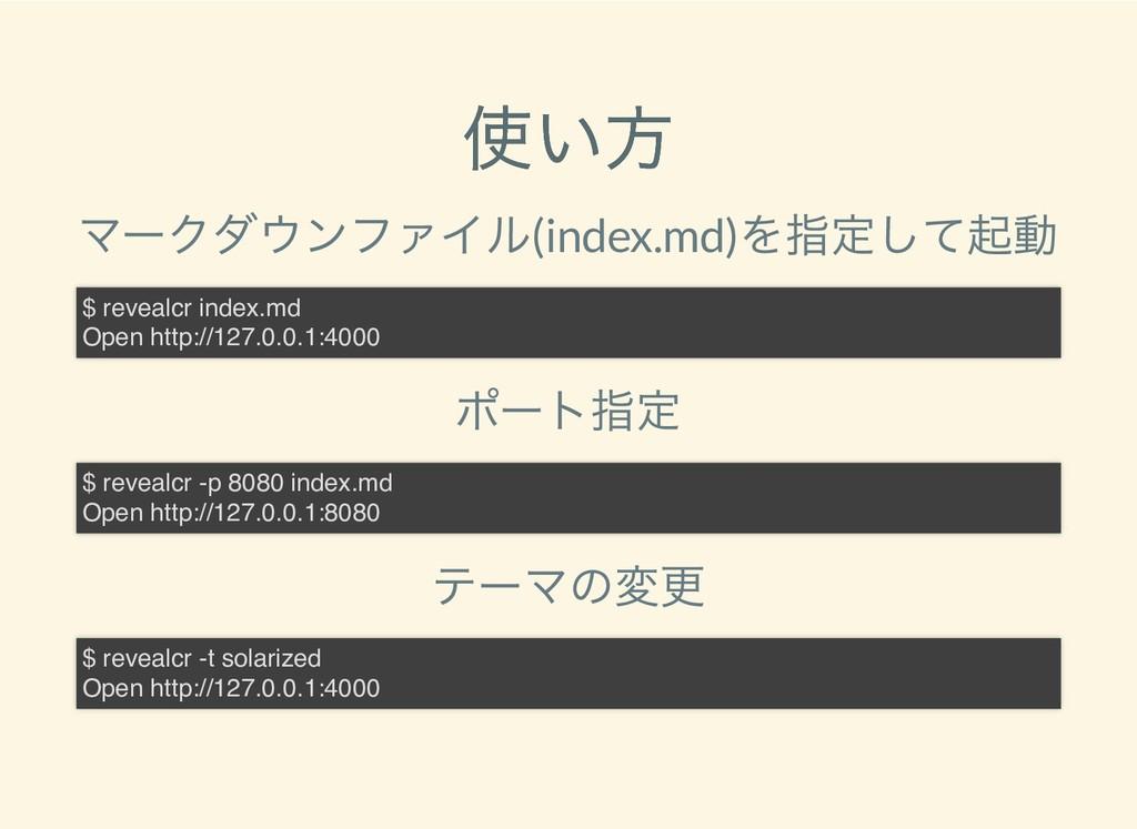 使い方 使い方 マークダウンファイル(index.md) を指定して起動 ポート指定 テーマの...