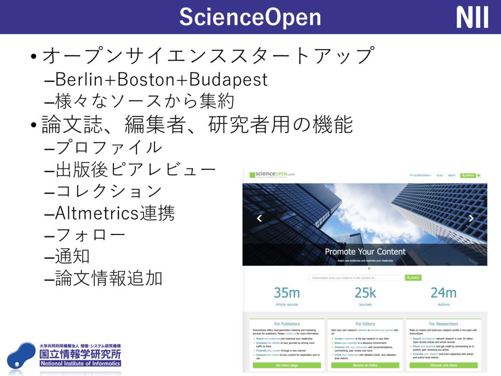 • オープンサイエンススタートアップ –Berlin+Boston+Budapest –様々な...