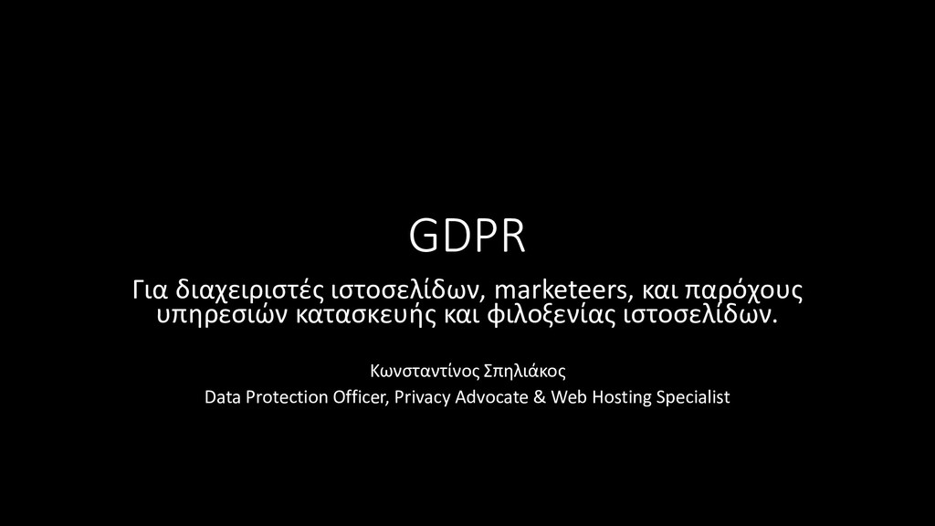 GDPR Για διαχειριστές ιστοσελίδων, marketeers, ...