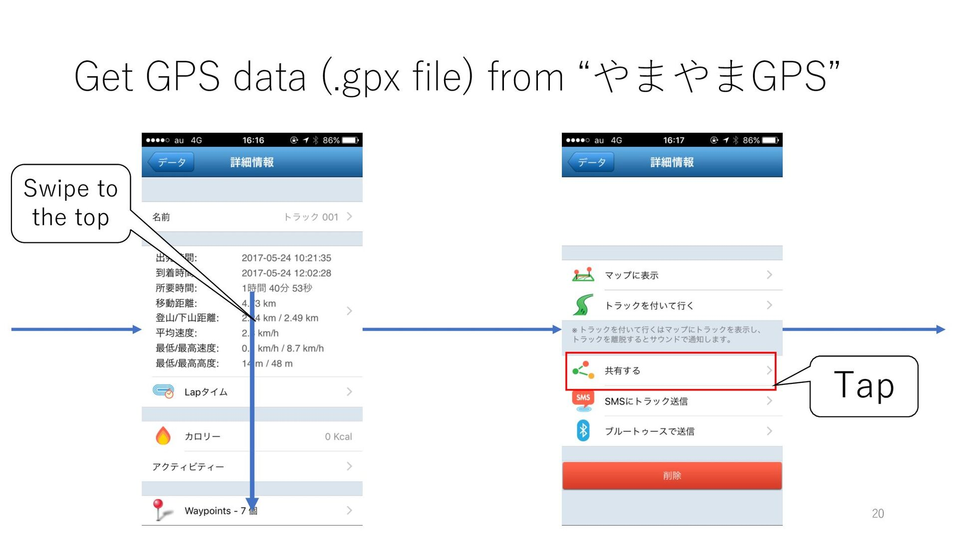 "Get GPS data (.gpx file) from ""やまやまGPS"" Tap Swi..."