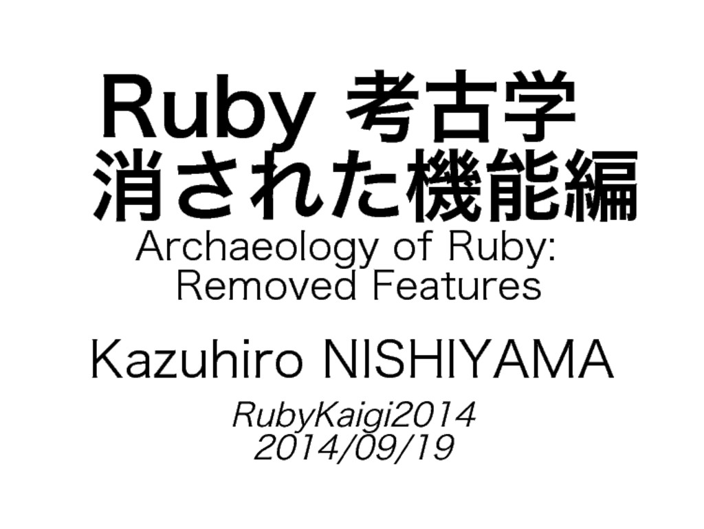 Ruby�考古学� �消された機能編 Archaeology�of�Ruby:� �Remov...