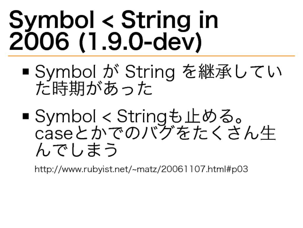 Symbol�<�String�in� 2006�(1.9.0-dev) Symbol�が�S...