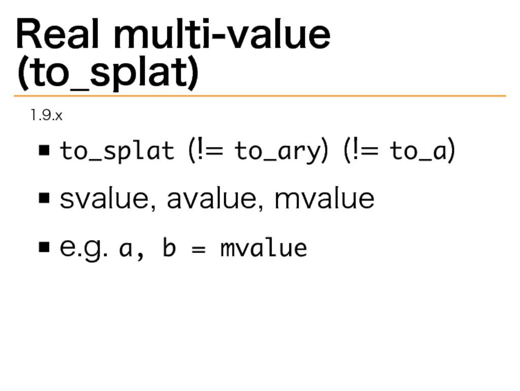 Real�multi-value� (to̲splat) 1.9.x ���������(!=...