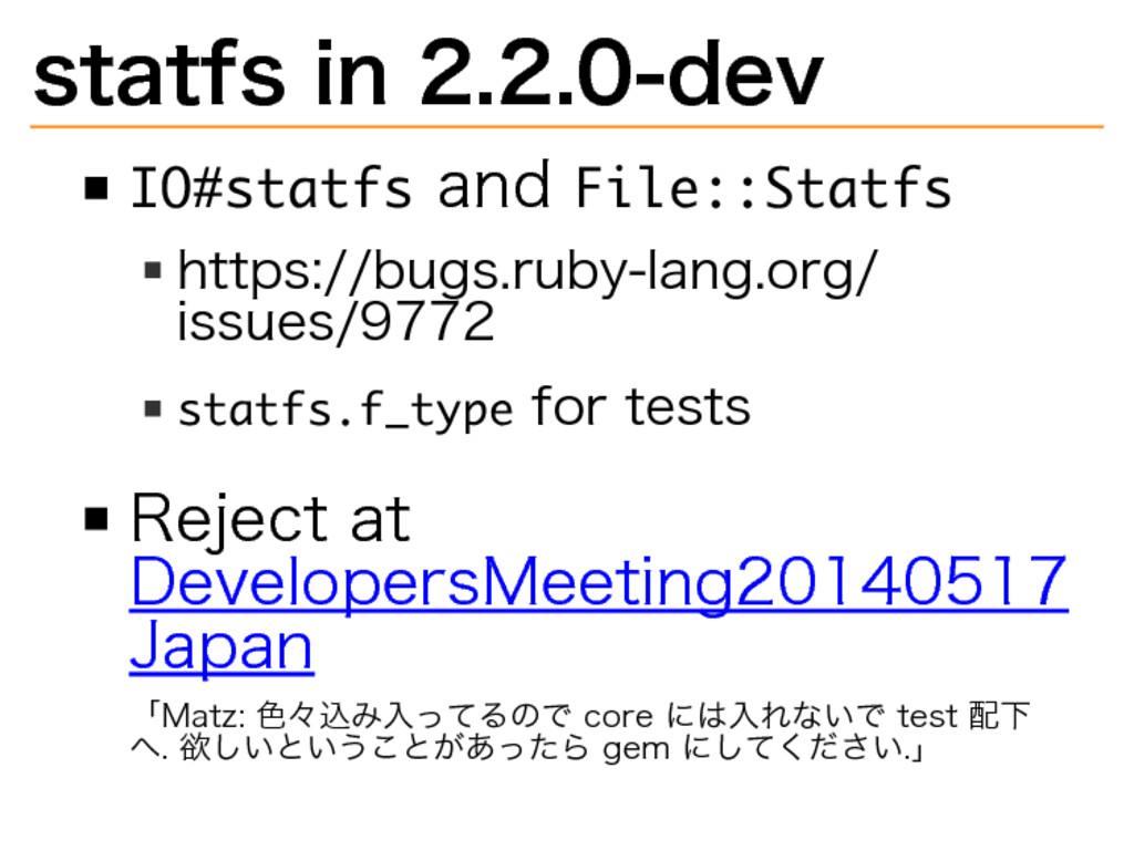 statfs�in�2.2.0-dev ����������and������������� ...