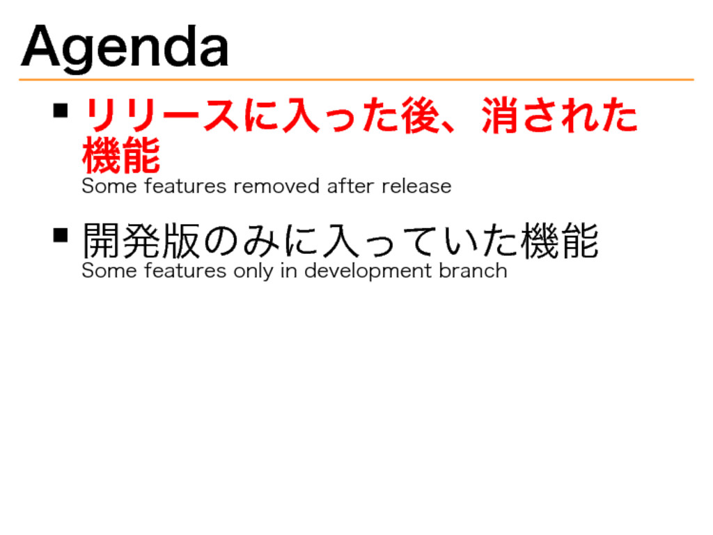 Agenda リリースに⼊った後、消された 機能� Some�features�removed...