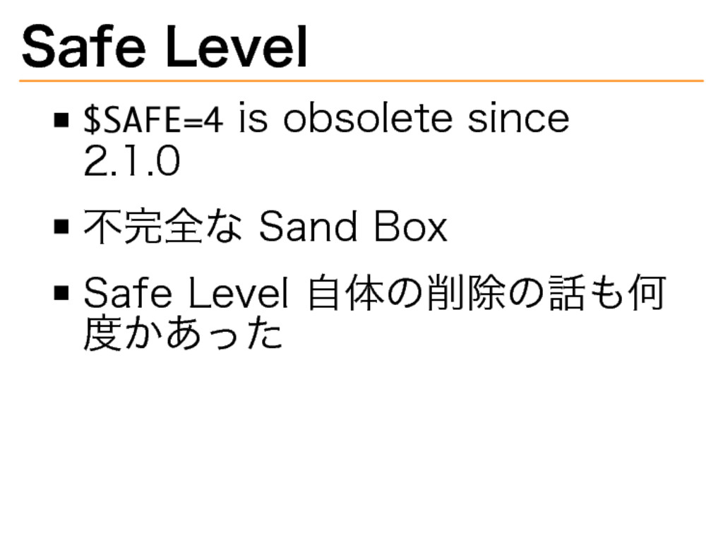 Safe�Level ��������is�obsolete�since� 2.1.0 不完全...