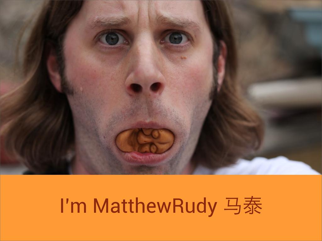 I'm MatthewRudy ⻢马ହ