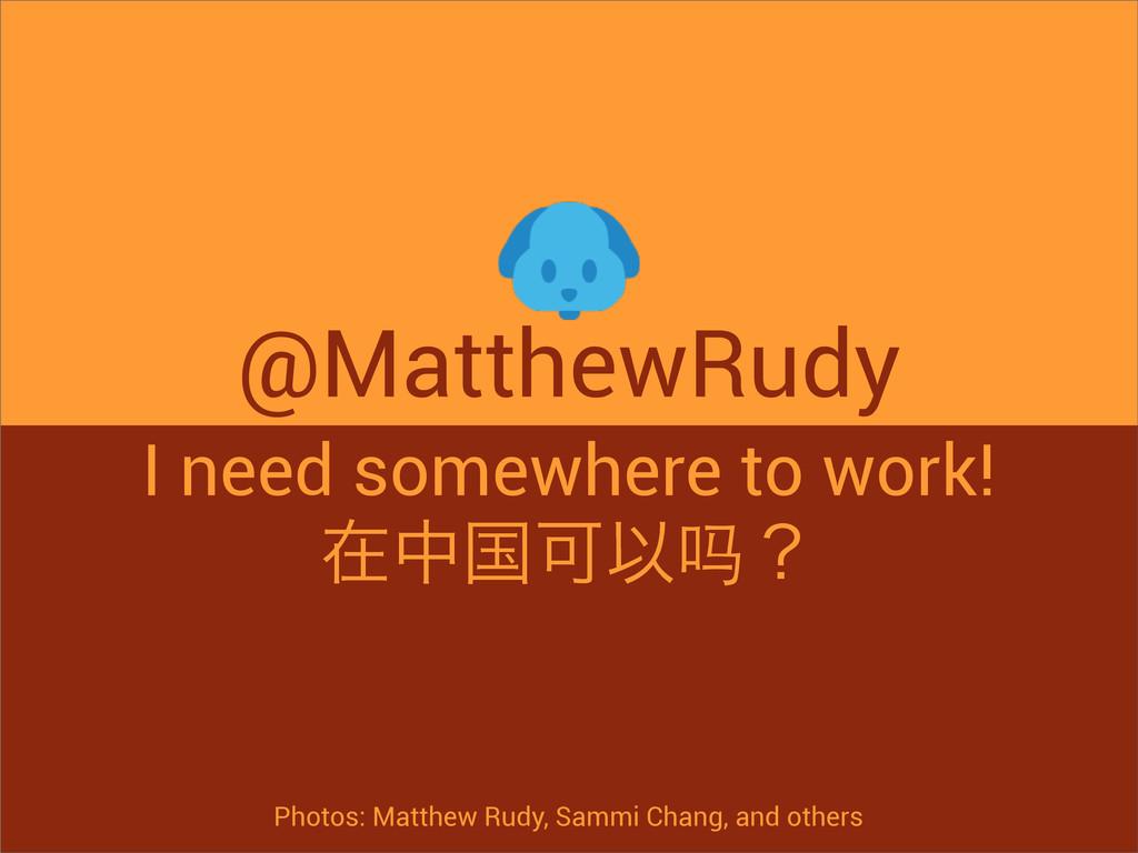 @MatthewRudy I need somewhere to work! ࡏதࠃՄҎ吗ʁ ...