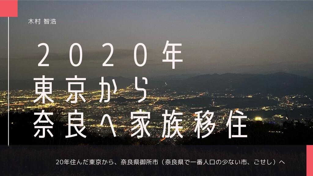 2020年 東京から 奈良へ家族移住 木村 智浩 20年住んだ東京から、奈良県御所市(奈良県で...