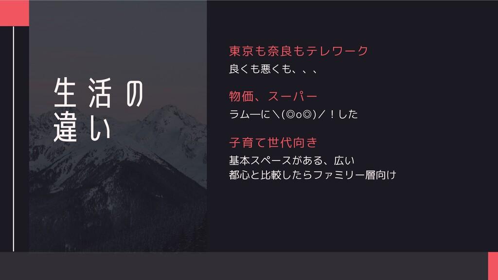 生活の 違い 良くも悪くも、、、 東京も奈良もテレワーク ラム―に\(◎o◎)/!した 物価、...