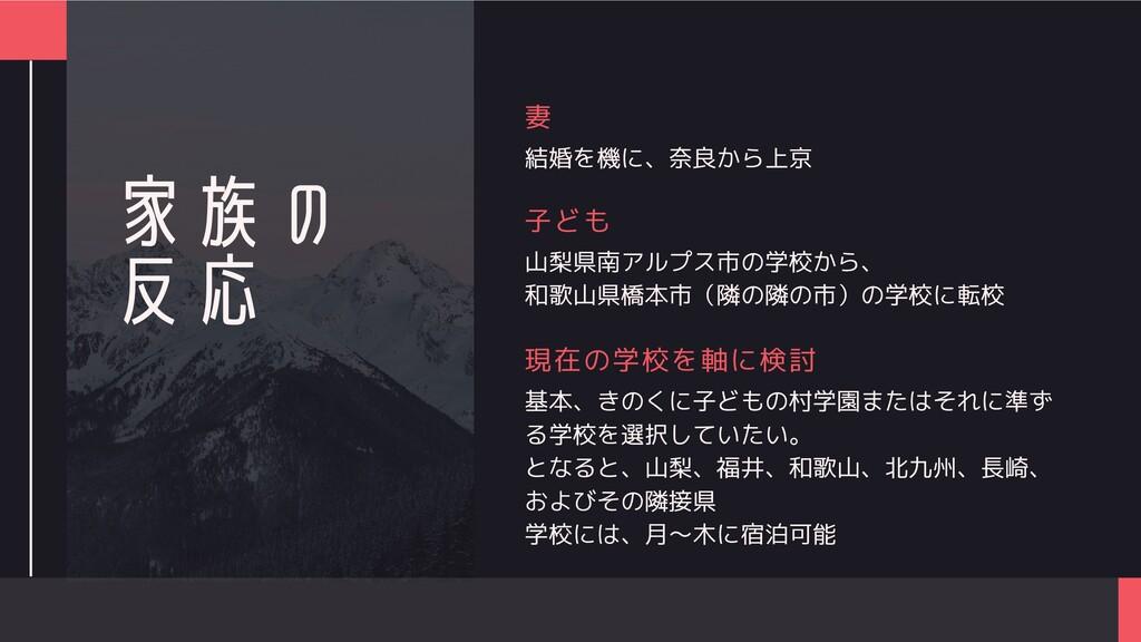 家族の 反応 結婚を機に、奈良から上京 妻 山梨県南アルプス市の学校から、 和歌山県橋本市(隣...