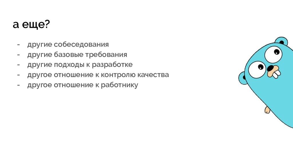 а еще? - другие собеседования - другие базовые ...