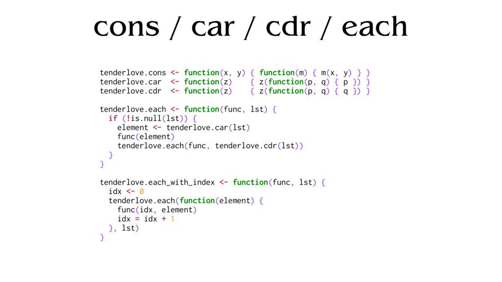 cons / car / cdr / each tenderlove.cons <- func...