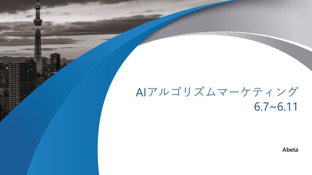 XX University AIアルゴリズムマーケティング 6.7~6.11 Abeta